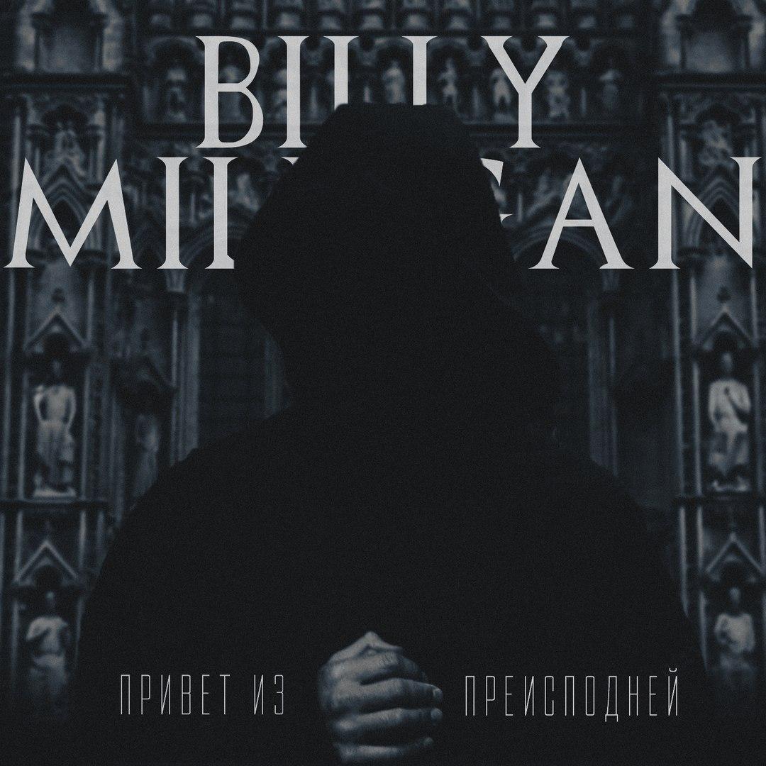 Billy Milligan
