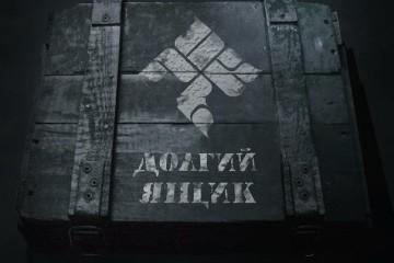 ОУ74 Долгий Ящик