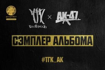 Триагрутрика АК-47