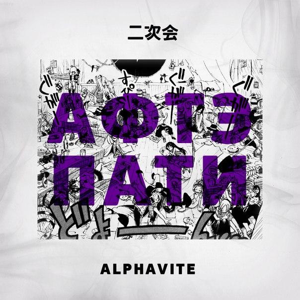 Alphavite Афтэпати