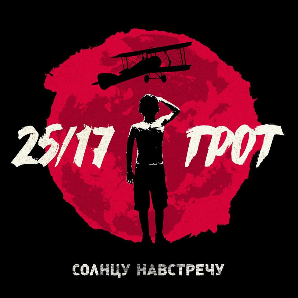 25/17 ГРОТ Солнцу навстречу