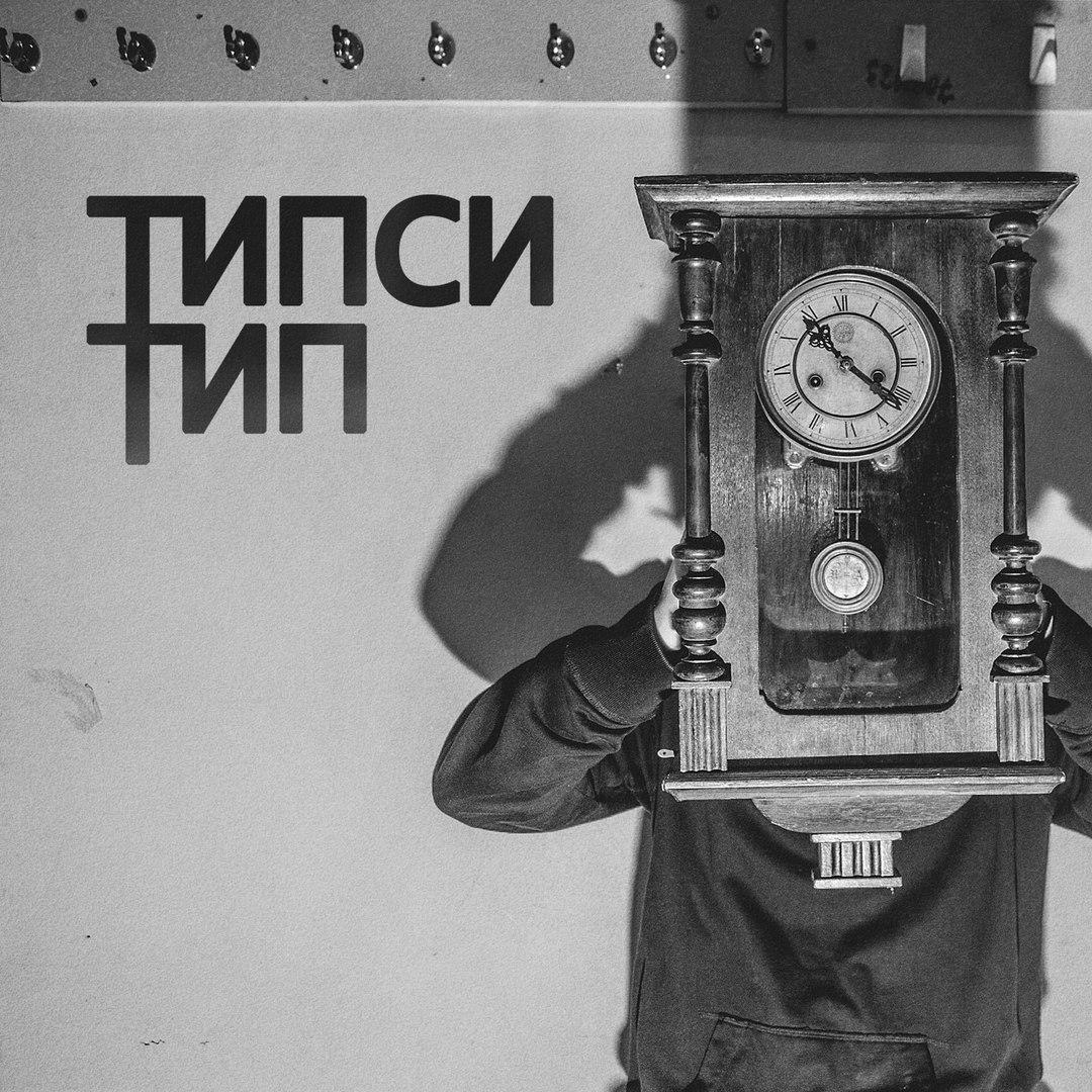 Типси тип «22 22» | rap. Ru.