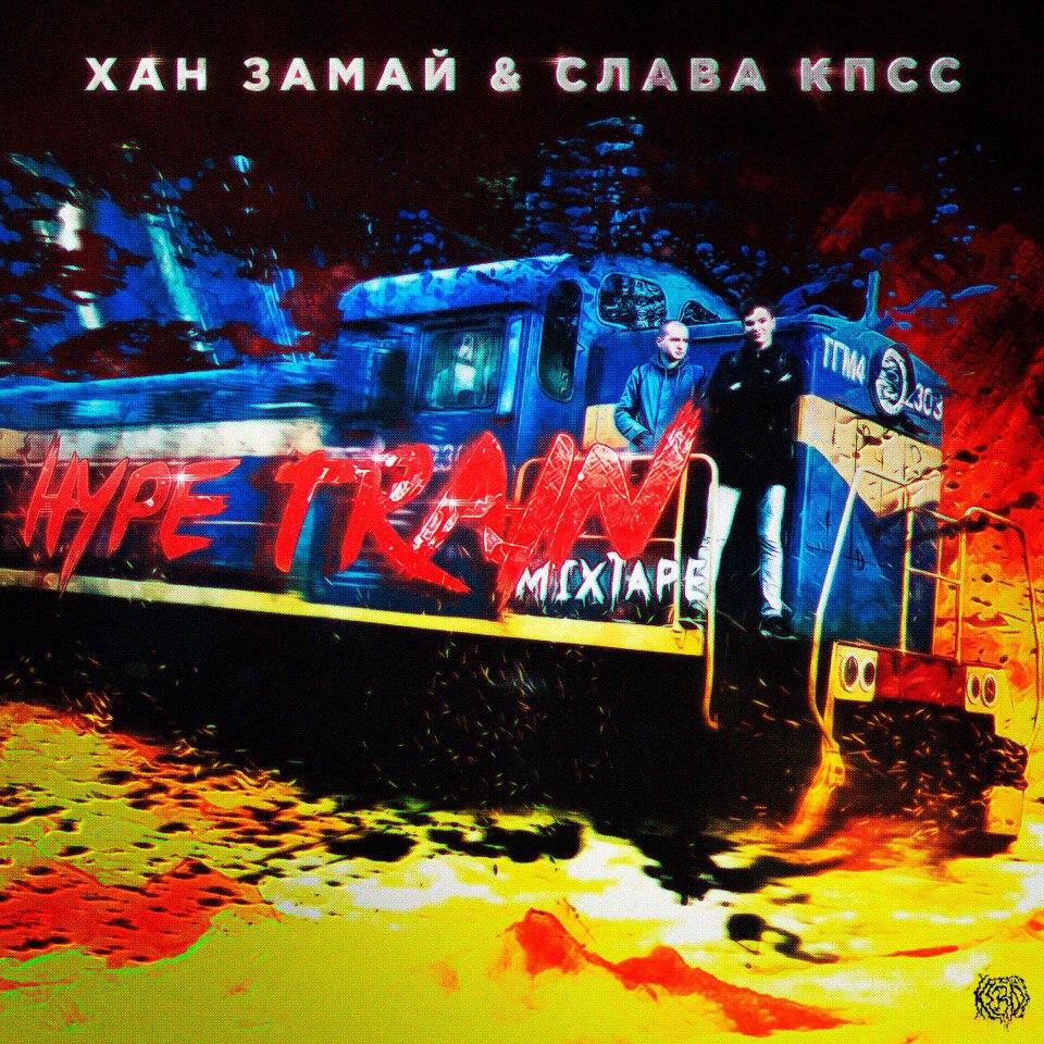 Хан Замай & Слава КПСС - Hype Train Mixtape