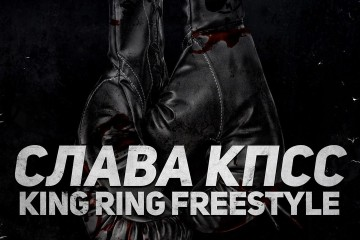 СЛАВА КПСС–KING RING FREESTYLE