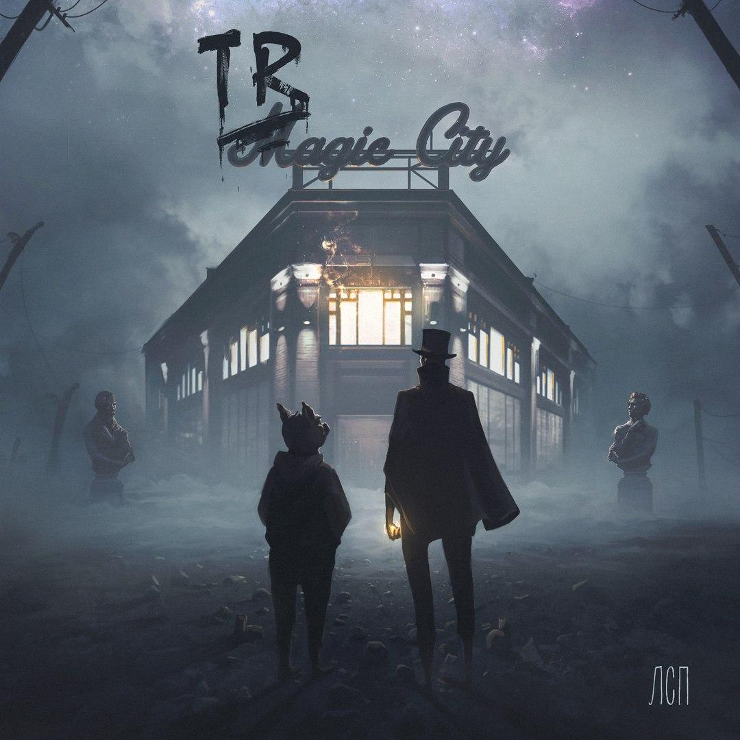 ЛСП — Tragic City
