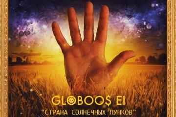 Пика и Ploty (Globoos Ei) — Страна солнечных пупков