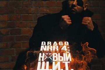 Drago — NRR 4: новый Щ.И.Т