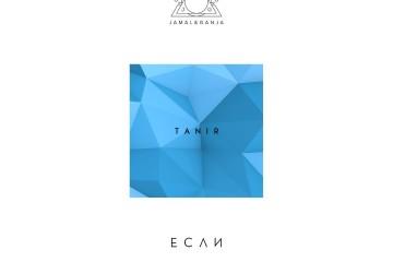 Tanir — Если