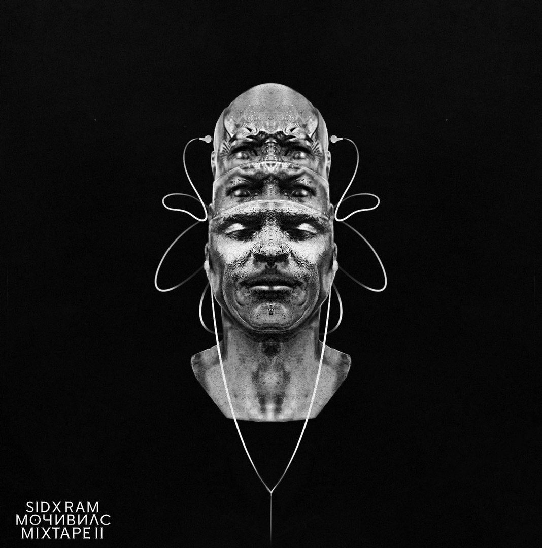 Sid×Ram – Мочивилс II