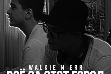 walkie & ERR - Всё за этот город