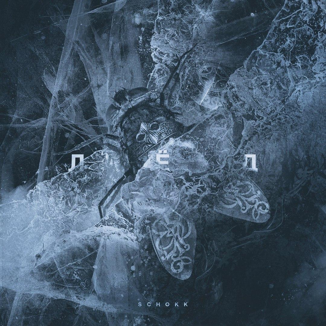 SCHOKK — Лёд ( часть ll )