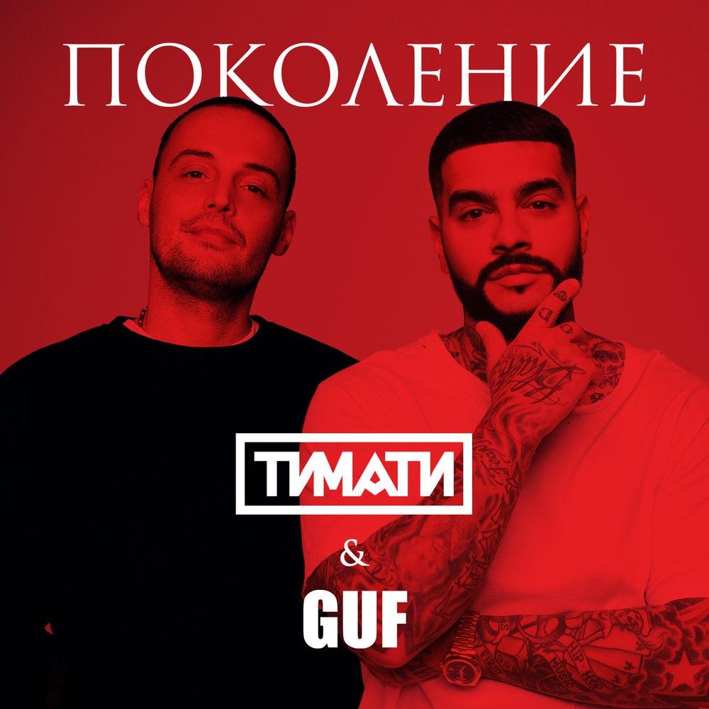 GUF x ТИМАТИ — «ПОКОЛЕНИЕ»
