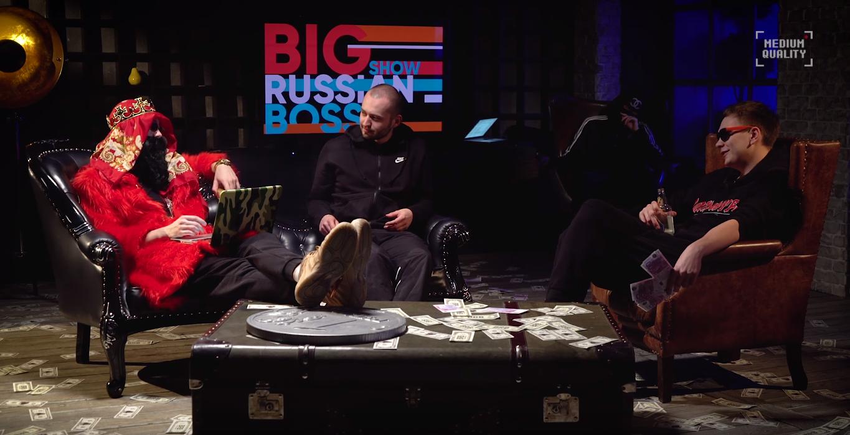 Big Russian Boss Show — в гостях Слава КПСС (Гнойный) и Замай