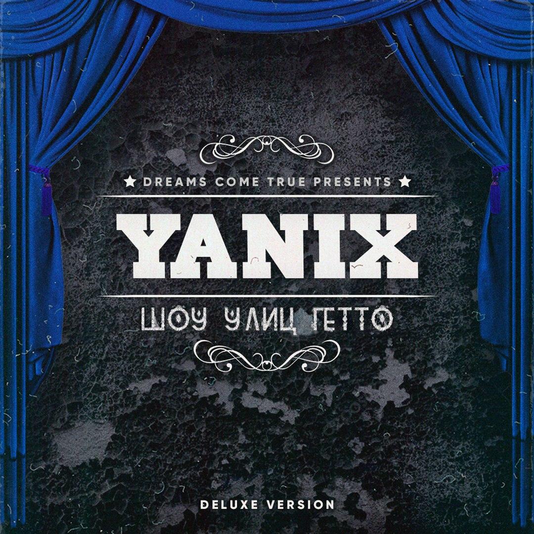 Yanix — Свуш / 18+
