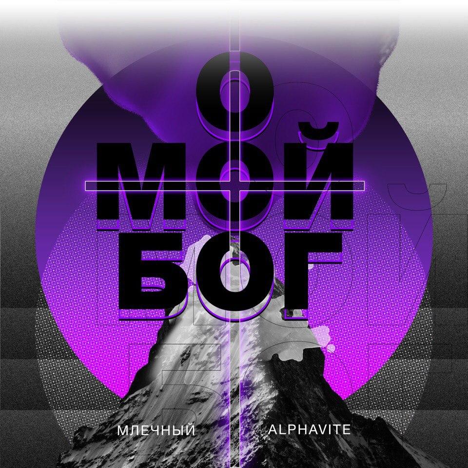 Млечный x Alphavite — О Мой Бог