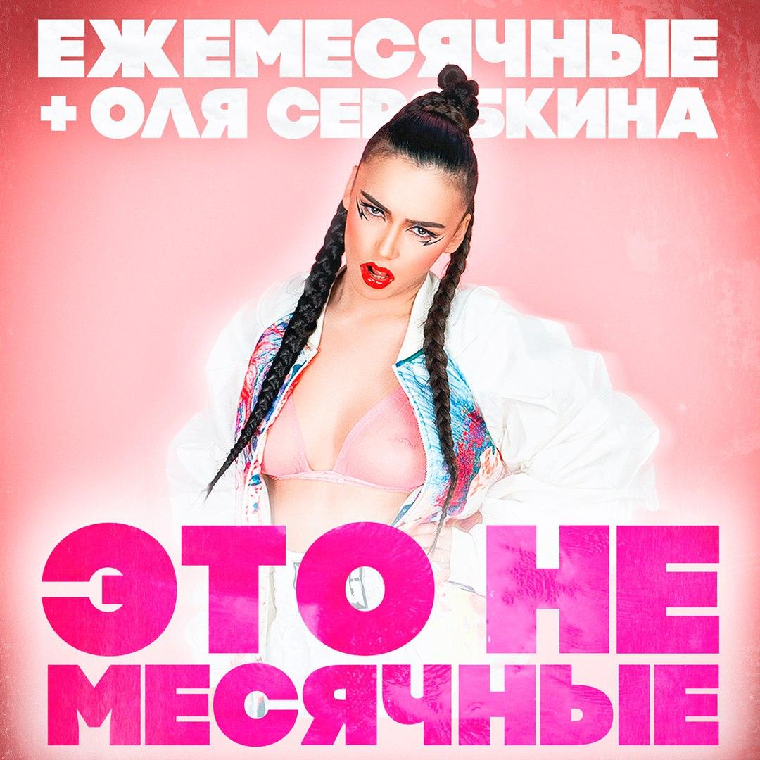 Ежемесячные — Это не месячные Feat Оля Серябкина