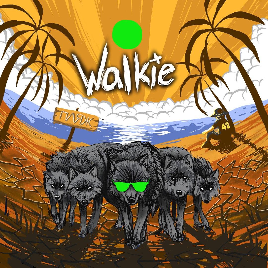 Walkie — Волки на пляже
