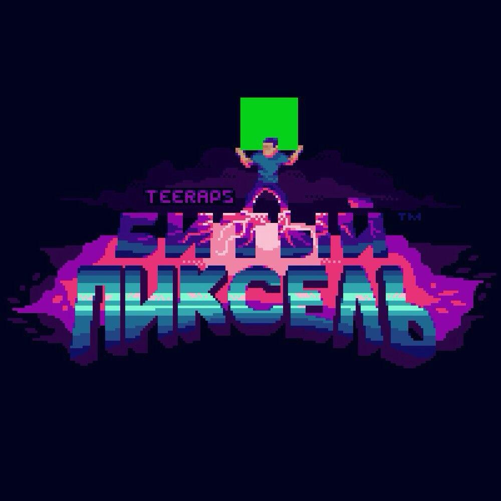 Teeraps — Битый Пиксель