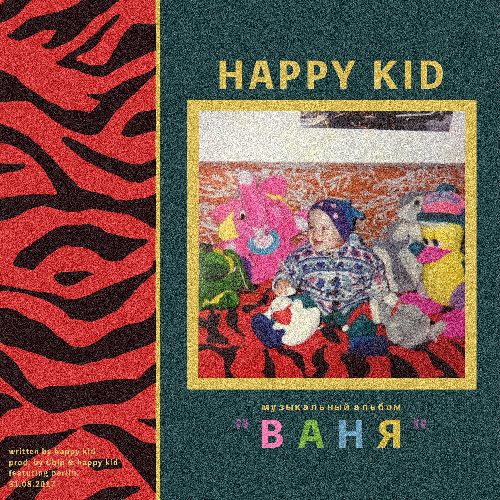 happy kid — Ваня