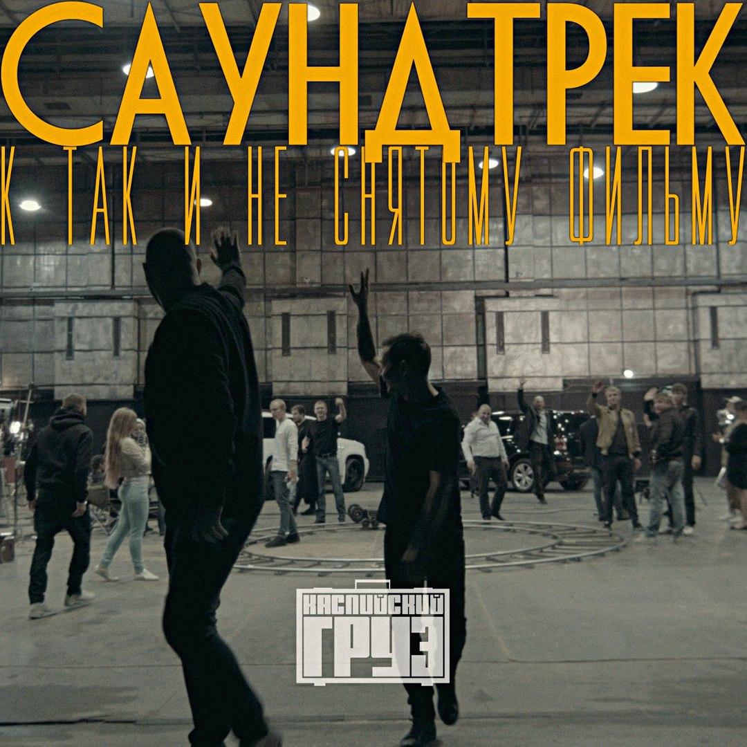 Каспийский Груз — Саундтрек к так и не снятому фильму
